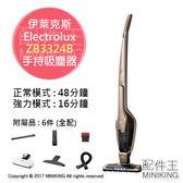 【配件王】日本代購 一年保 伊萊克斯 Electrolux ZB3324B 無線手持吸塵器 48分鐘 6配件