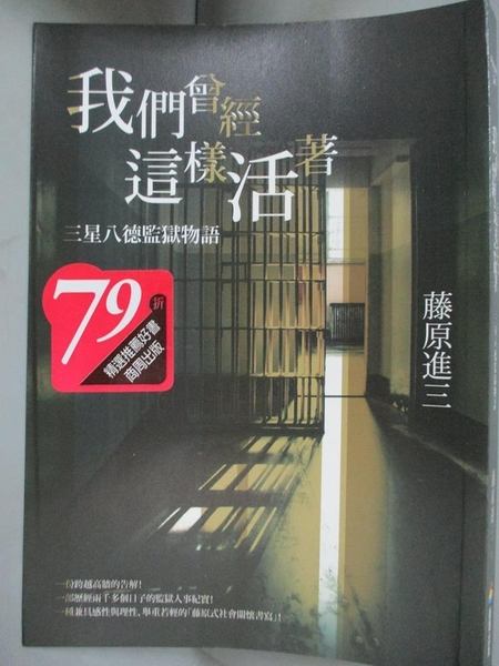 【書寶二手書T1/社會_INA】我們曾經這樣活著:三星八德監獄物語_藤原進三