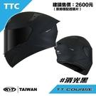 KYT安全帽,TTC,素/消光黑...
