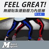 美肌刻Magic 九分無縫貼紮運動壓力褲 男生款 JG-335