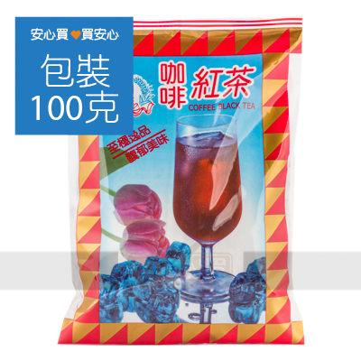 【和益】咖啡紅茶包100g/包