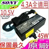 SONY 充電器(原廠)-索尼 變壓器- 10.5V,4.3A,45W,VGP-AC10V10,VGP-AC10V8,PA-1450-06SP,SVD11216PAB