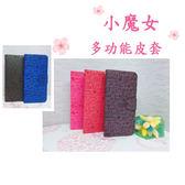 NOKIA  4.2 小魔女 手機保護皮套 (專用款)