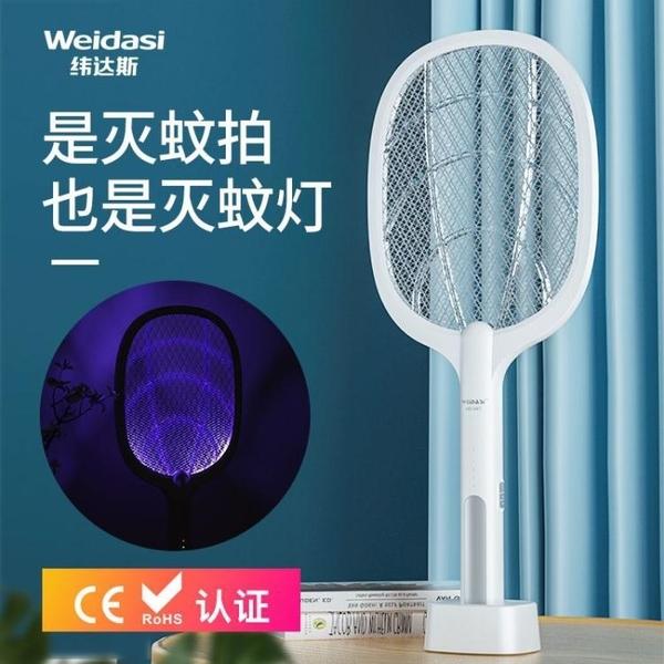 電蚊拍 緯達斯電擊兩用滅蚊器USB充電式家用滅蚊燈二合一