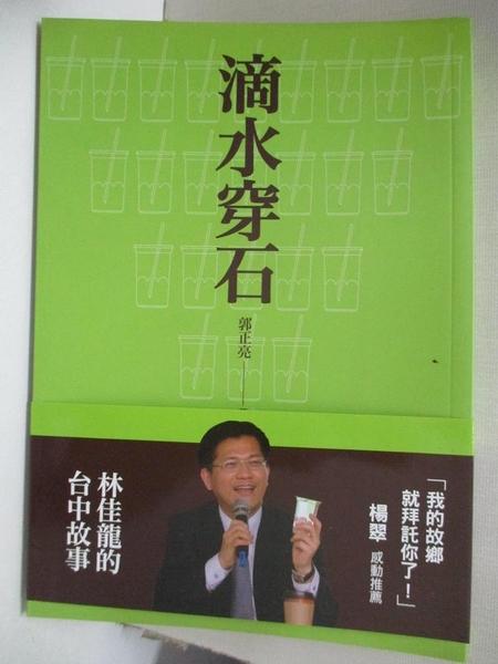 【書寶二手書T7/政治_BH2】滴水穿石:林佳龍的台中故事_郭正亮