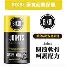 BIXBI〔有機藥食菇菌保養品,關節軟骨呵護配方,60g〕-