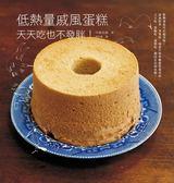 低熱量戚風蛋糕 天天吃也不發胖:當飯吃、盡情吃,很健康、無負擔!