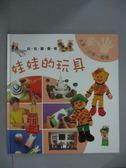 【書寶二手書T5/少年童書_ZDM】娃娃的玩具_格里塔.斯皮希里