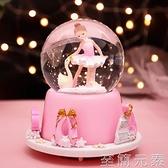 音樂盒 發光水晶球旋轉音樂盒八音盒雪花跳舞公主芭蕾女孩兒童節生日禮物 至簡元素