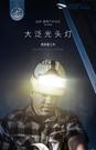 led強光頭燈頭戴式充電超亮戶外手電筒維...