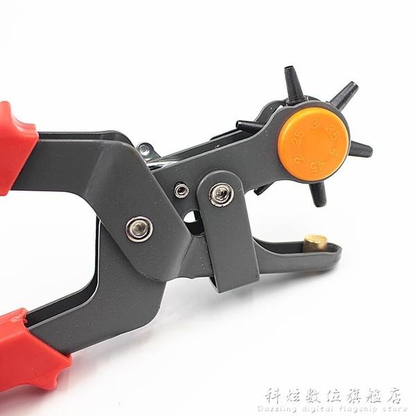 家用皮帶沖打孔器多功能打孔鉗子腰帶褲帶表帶手表打眼打洞機工具 中秋特惠