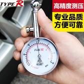 汽車用品TYPE-R汽車輪胎氣壓錶TR-5028汽車胎壓監測胎壓計 胎壓錶  CY潮流