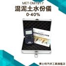 博士特汽修 (0-40%) 高頻電磁波混泥土水份儀 牆壁含水分計 混離土含水分計 高週波混泥土水份儀