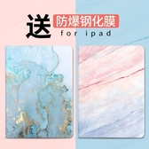 快速出貨 蘋果平板ipad air2保護套文藝 大理石紋9.7寸迷你2超薄mini4軟殼