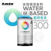 『ART小舖』西班牙蒙大拿MTN WB啞光水溶性 噴漆 300ml 藍綠色系 單色自選