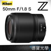 NIKON Z 50mm F/1.8 S 總代理公司貨 分期零利率 德寶光學 Z7 Z6 EOS R A73 無反