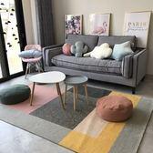 簡約現代客廳臥室地毯/幾何清新日式【極簡生活館】
