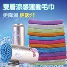 市價299 sgs無毒檢驗 30*100公分 雙層 運動冰涼巾