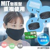 *現貨*台灣製竹炭棉質手工隔髒可水洗口罩外套-12入組