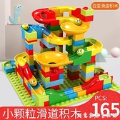 兒童樂高積木拼裝玩具大小顆粒滑道益智力動腦男孩女孩3-4歲6系列 創意家居