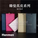 【Hanman】Samsung Galaxy A22 5G 6.6吋 真皮皮套/翻頁式側掀保護套/手機套/保護殼/SM-A226B/DS-ZW