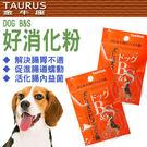 【培菓平價寵物網】TAURUS》金牛座 DOG B&S 愛犬好消化試用(2包入)