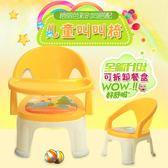 寶寶餐椅 幼兒園兒童寶寶卡通嬰兒叫叫靠背餐椅小板凳家用塑料凳子安全防滑 igo 小宅女大購物
