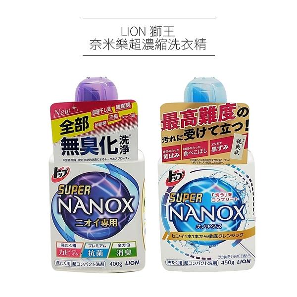 LION 獅王 奈米樂超濃縮洗衣精 450g 淨白洗淨/消臭抗菌 兩款可選【PQ 美妝】NPRO
