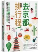 去京都這樣排行程:從新手到玩家30+最強路線攻略,200+食宿玩買必推...【城邦讀書花園】