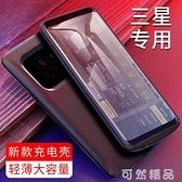 三星s8背夾電池s9專用便攜S8 無線充電寶note8手機殼式note9  雙12全館免運