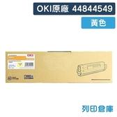 原廠碳粉匣 OKI 黃色 44844549 /適用 OKI ES8441