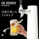 ONE amadana 超音波啤酒泡泡機 白色 STSB-0109
