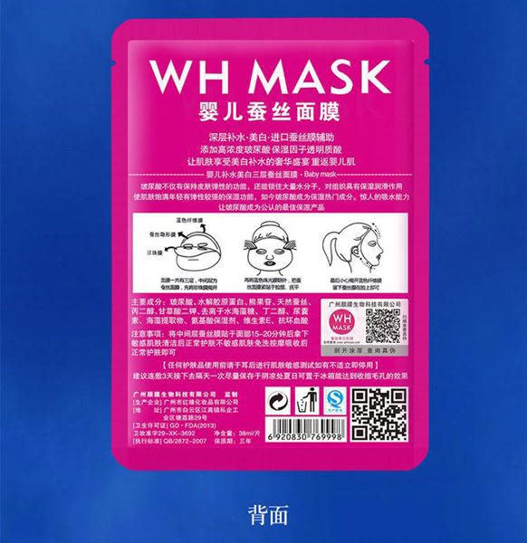 WH MASK 嬰兒天國蠶絲嫩白補水面膜 38ml 單片入【 流行馨飾力 】
