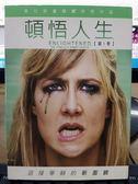 R00-012#正版DVD#頓悟人生 2碟#歐美影集#挖寶二手片