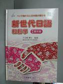 【書寶二手書T3/語言學習_YDX】新世代日語-會話實踐篇_于乃明
