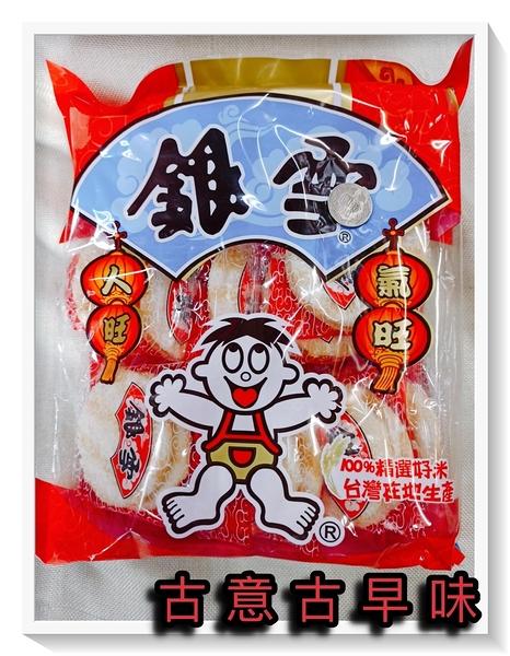 古意古早味 米果-銀雪分享包 (250公克/包) 懷舊零食 仙貝 人旺 氣旺 旺旺 台灣製 餅乾