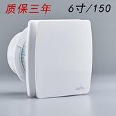 排氣扇 勞芳靜音換氣扇家用排氣扇6寸排風扇窗式墻壁式 衛生間/廚房150 交換禮物