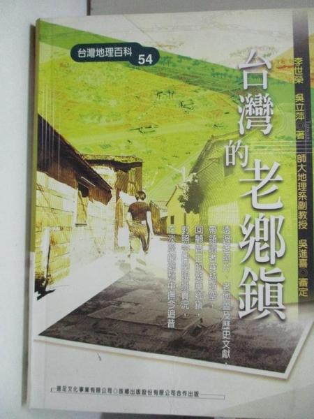 【書寶二手書T1/旅遊_CQO】台灣的老鄉鎮_李世榮,吳立萍