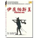 新動國際【伊底帕斯王】Oedipus Rex 高畫質DVD