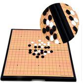 圍棋套裝磁性棋子折疊棋盤初學者成人兒童學生大號五子棋【店慶滿月好康八折】