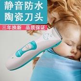 理髮器 金鼎嬰兒童理發器寶寶電動靜音陶瓷刀片充電剃頭推子家用推剪神器