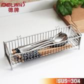 304不銹鋼筷子架消毒柜筷籠筷子盒筷子筒廚房刀叉餐具收納盒宜家