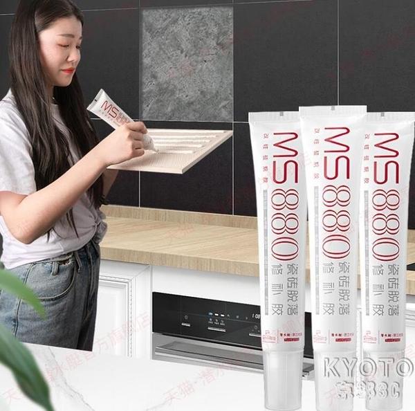瓷磚膠強力粘合劑家用磁磚墻磚背膠貼地磚修補劑專用修復代替水泥 京都3C