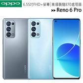 OPPO Reno6 Pro 5G (12G/256G CPH2247) 6.55吋旗艦手機◆首購禮OPPO防疫筆+玻貼+軍功殼