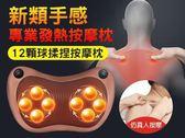 新類手感專業發熱按摩枕(12顆球揉捏按摩枕)