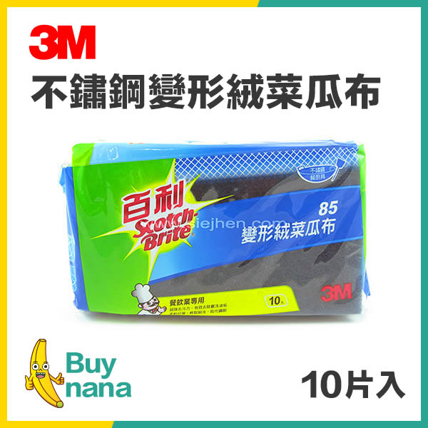 3M不鏽鋼變形絨菜瓜布(10片入) 百利85