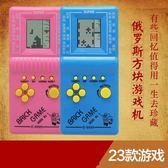 經典俄羅斯方塊游戲機 掌上小型游戲機掌機 懷舊兒童益智玩具禮物潮