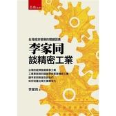 李家同談精密工業:台灣經濟發展的關鍵因素