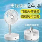 多功能無線伸縮可摺疊風扇便攜台式落地小電風扇家用usb充電辦公室桌面 聖誕節免運