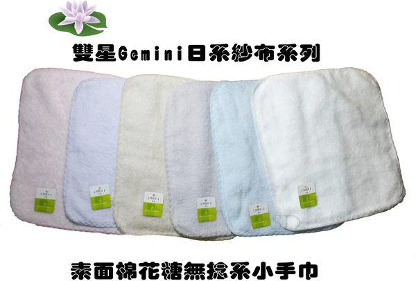 雙星Gemini日系紗布系列-SG847K 素面棉花糖無捻系小手巾 觸感升級 吸水性更佳